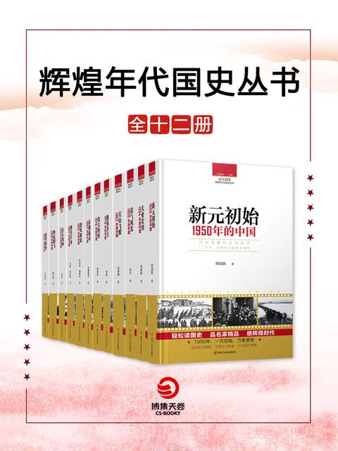 輝煌年代:國史叢書(全12冊)