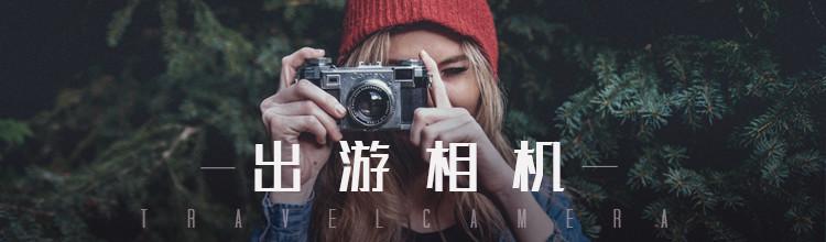 出游相机-miui应用市场专题