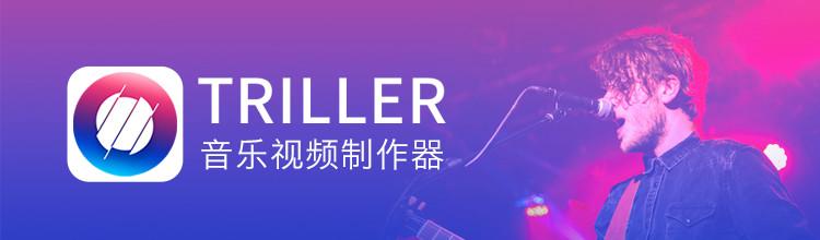 Triller - 音乐视频制作器