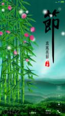 夏天青竹报安【4D重力动态+3D动态花瓣】