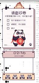 熊猫潘戈调研所