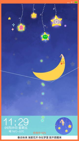 月亮晚安(动态+头像文字自定义+锁屏通知)